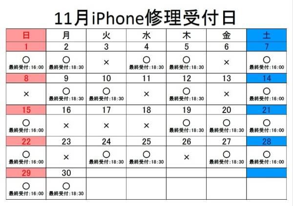 11月の修理受付カレンダーはこちら