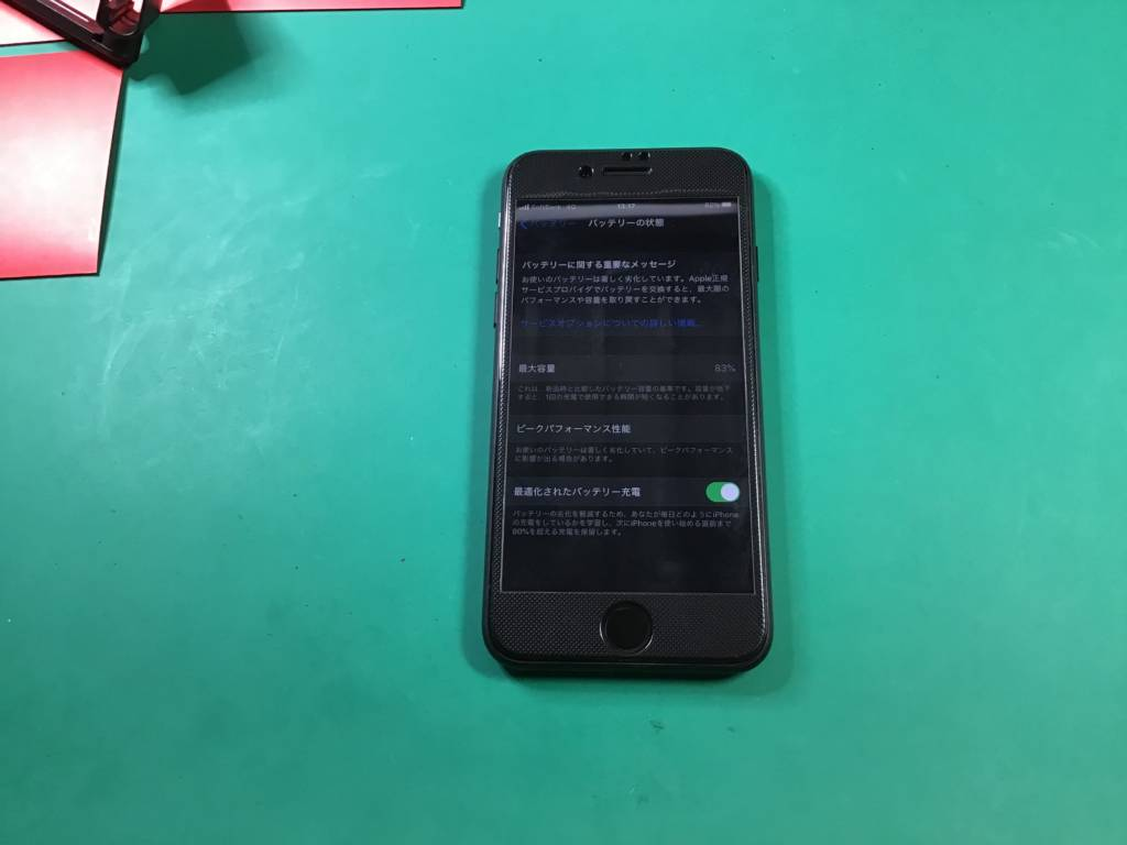 iPhone7 最大容量が低下している状態