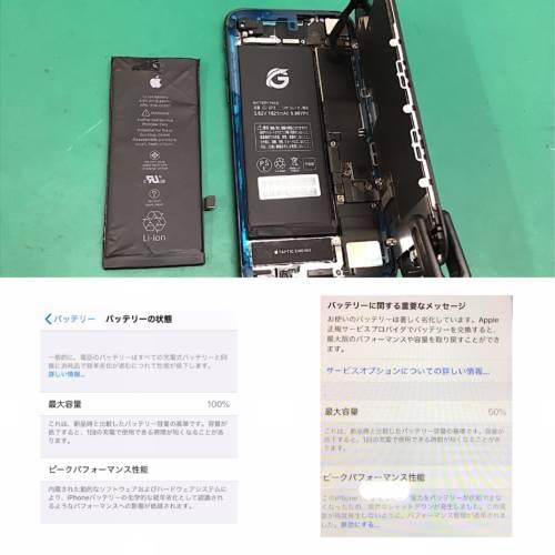 中津川市・恵那市でiPhoneのバッテリー交換ならモバイル修理.jp中津川店へ