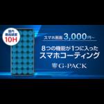 抗菌GーPACK