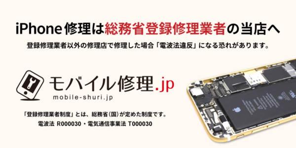 【大幅値下げ】iPhone修理ならモバイル修理.jp ワンズモール稲毛店!