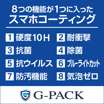 G-PACK スマホコーティング