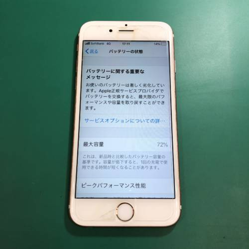【iPhone】バッテリー交換できます! 岡山市マルナカ高屋店