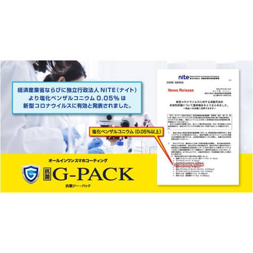 お得に抗菌G-PACKコーティング!!