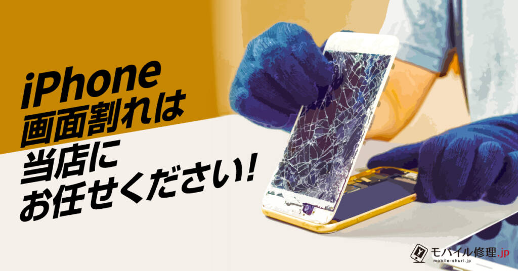 iPhoneアイフォン画面割れ修理