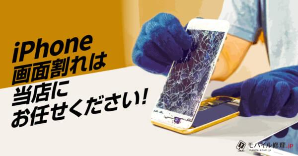 iPhoneの画面割れ修理できます! 山形県山形市モバイル修理.jp 山形店