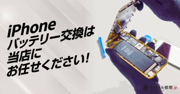iPhoneってバッテリー交換できるの?と思ったら、モバイル修理.jp 山形店へご相談ください