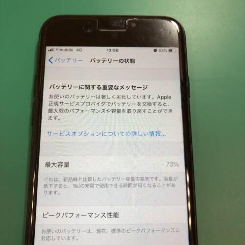 【iPhone】どのぐらいでバッテリー交換するべき? マルナカ高屋店