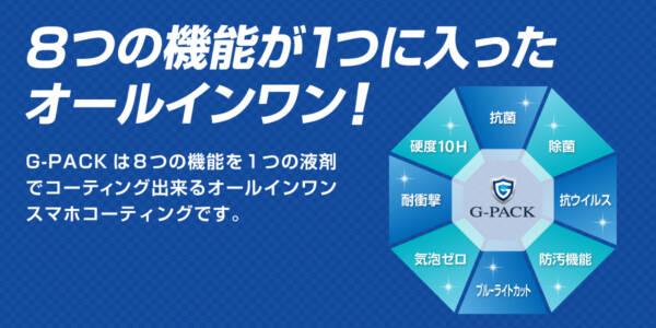 次世代ガラスコーティング・抗菌G-PACKならモバイル修理.jp 山形店へ