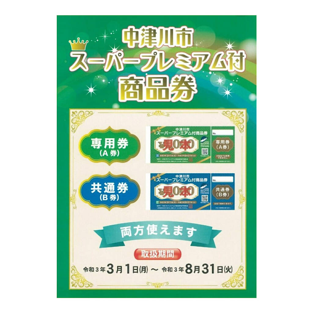 中津川市スーパープレミアム商品券