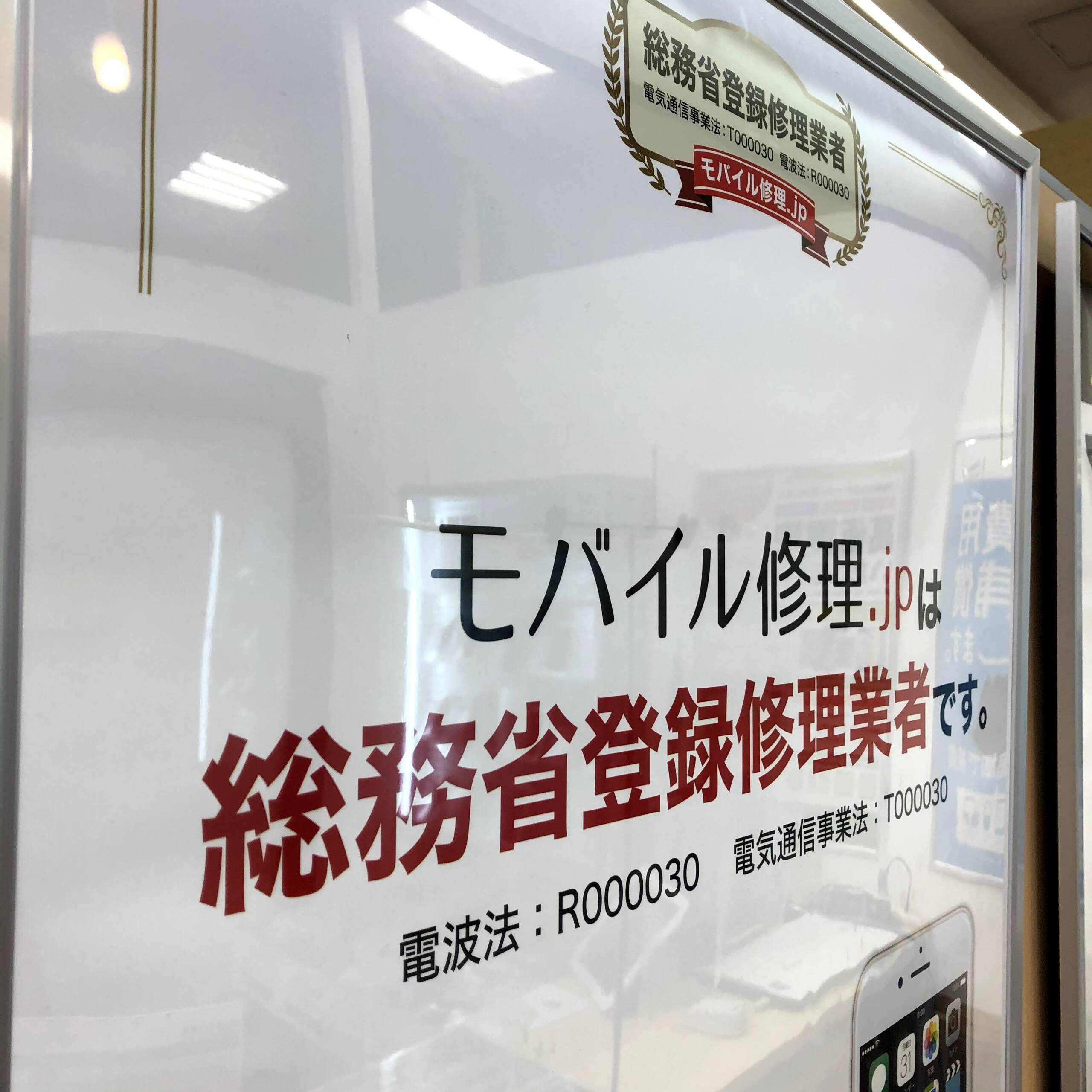 当店は総務省登録修理業者です