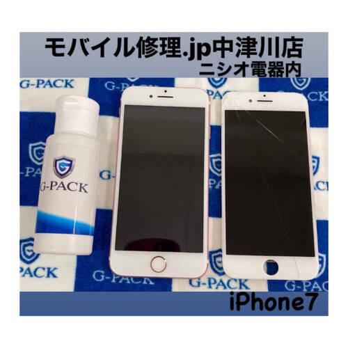 iPhone7フロントパネルとバッテリー交換
