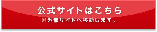 G-PACK公式サイト
