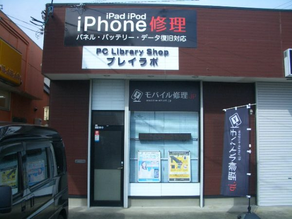 iPhone修理専門-モバイル修理.jp 八戸店 入口