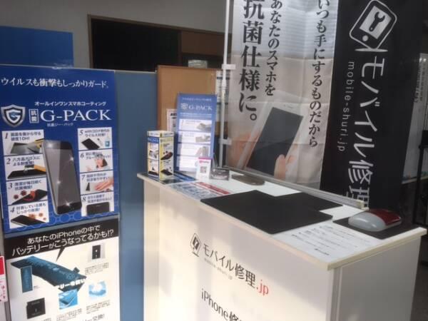 iPhone修理専門-モバイル修理.jp 成田店 受付