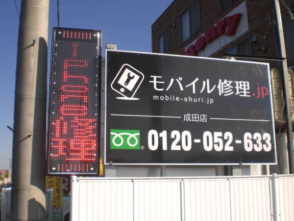 iPhone修理専門-モバイル修理.jp 成田店 看板
