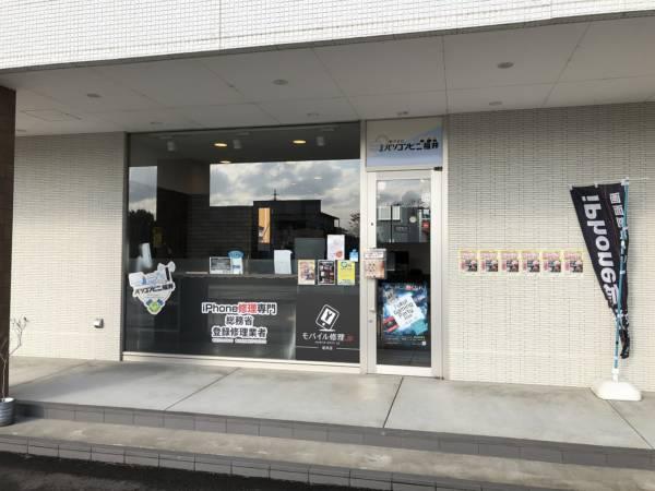 iPhone修理専門店 坂井店(福井県坂井市)