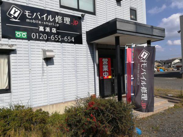 iPhone修理専門店 高浜店(福井県大飯郡)