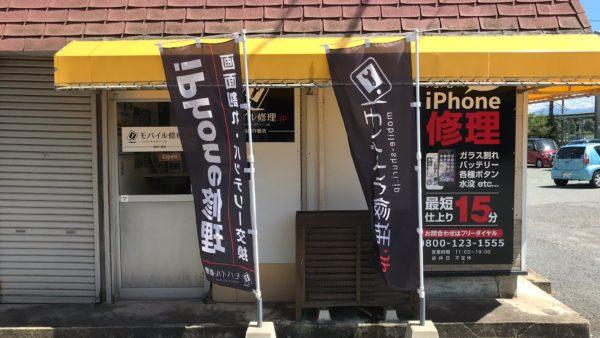 iPhone修理専門-モバイル修理.jp 福岡行橋店 入口