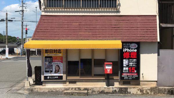 iPhone修理専門-モバイル修理.jp 福岡行橋店 店舗外観