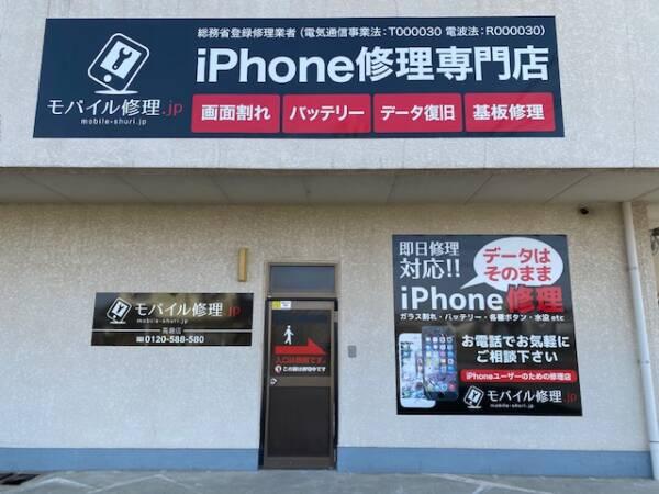 iPhone修理専門‐モバイル修理.jp 高崎店 入口