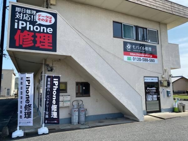 iPhone修理専門‐モバイル修理.jp 高崎店 店舗周辺