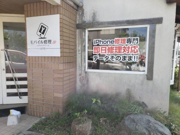 iPhone修理専門店 金沢店(石川県金沢市)