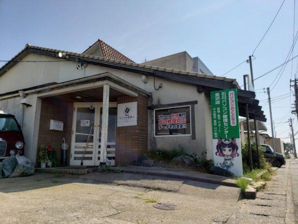iPhone修理専門-モバイル修理.jp 金沢店 入口