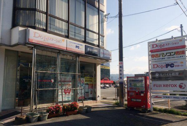 iPhone修理専門-モバイル修理.jp 七尾店 入口