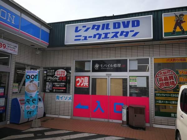 iPhone修理専門‐モバイル修理.jp 宮古店 入口