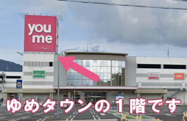 iPhone修理専門-モバイル修理.jp ゆめタウン三豊台店 ゆめタウン