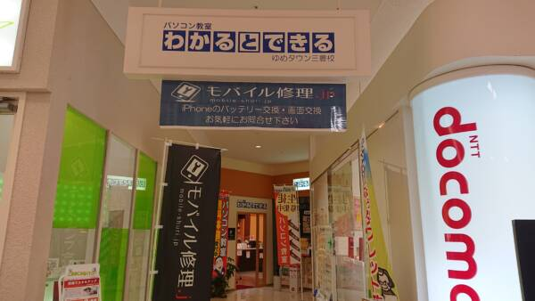 iPhone修理専門-モバイル修理.jp ゆめタウン三豊台店 店舗外観