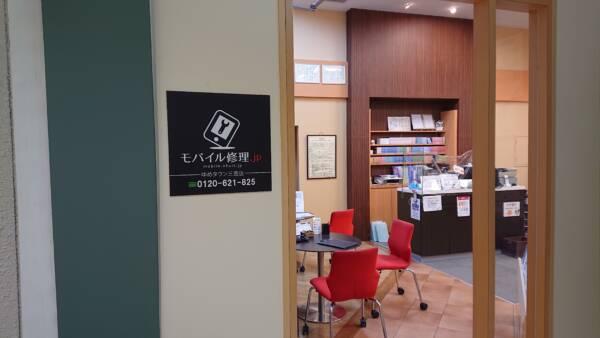 iPhone修理専門-モバイル修理.jp ゆめタウン三豊台店 入口