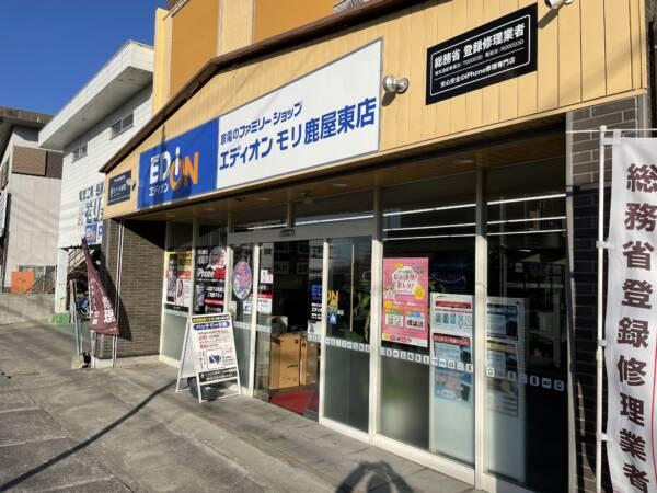 iPhone修理専門店 鹿屋店(鹿児島県鹿屋市)