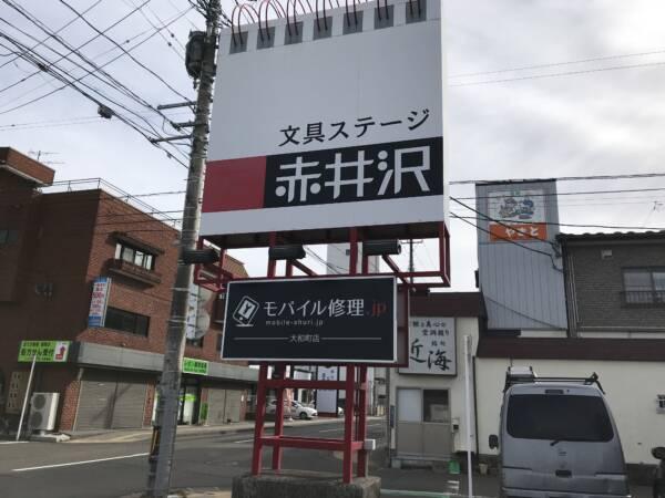 iPhone修理専門店 大和町店(宮城県仙台市)