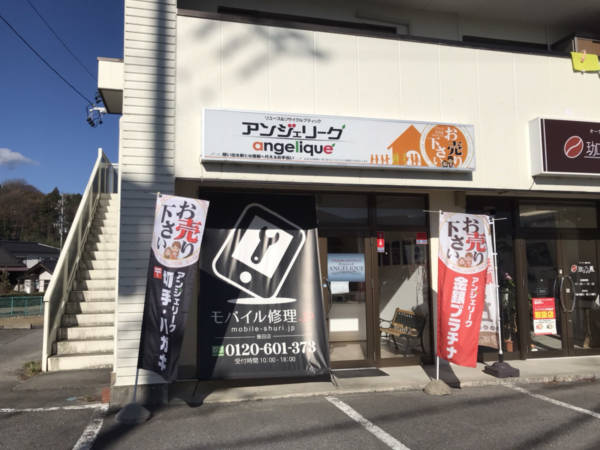 iPhone修理専門-モバイル修理.jp 飯田店 入口