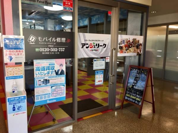 iPhone修理専門‐モバイル修理.jp 伊那店 入口
