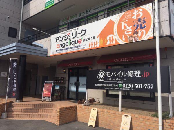 iPhone修理専門-モバイル修理.jp 上田店 店舗外観