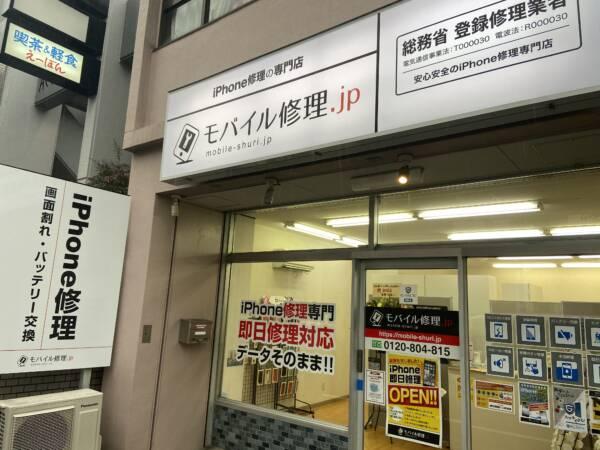 iPhone修理専門-モバイル修理.jp 名古屋南店 外観