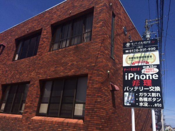 iPhone修理専門-モバイル修理.jp 上越店 店舗外観