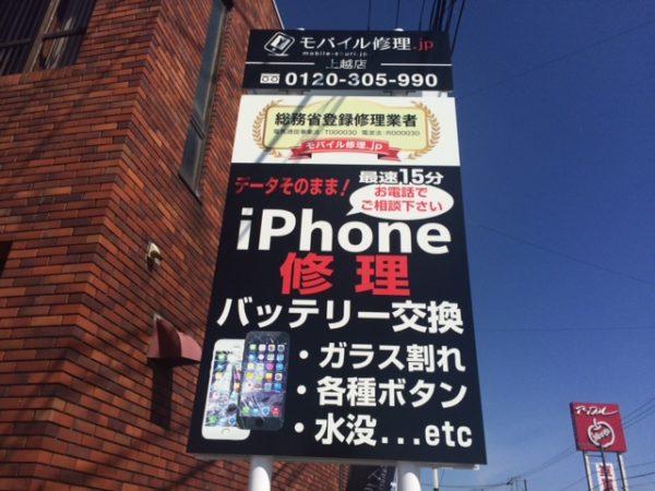 iPhone修理専門‐モバイル修理.jp 上越店 看板