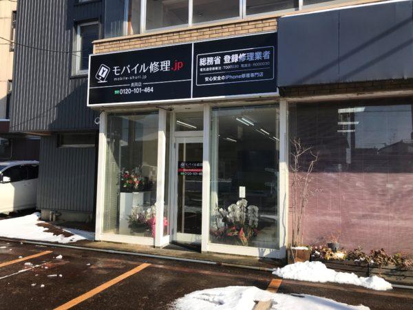 iPhone修理専門-モバイル修理.jp 長岡店 入口