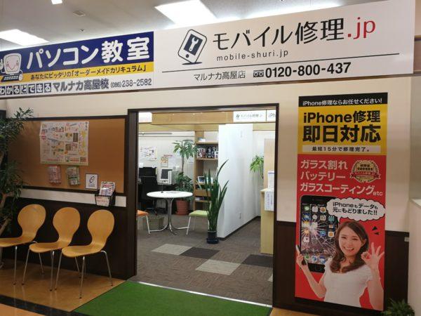 iPhone修理専門-モバイル修理.jp マルナカ高屋店 入口