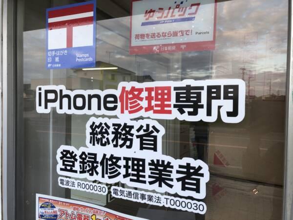 iPhone修理専門-モバイル修理.jp 鹿島店 総務省登録修理業者