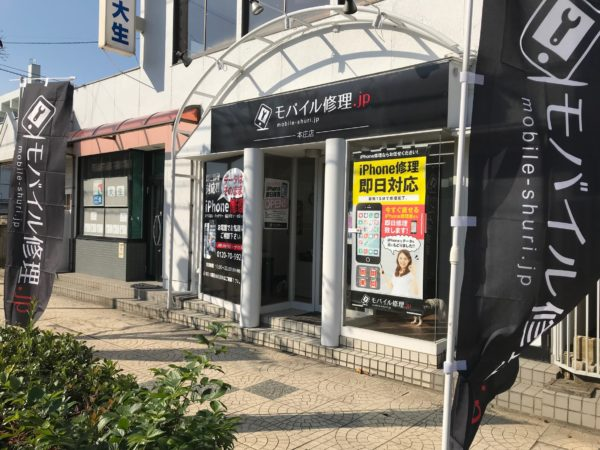 iPhone修理専門-モバイル修理.jp 本庄店 店舗外観
