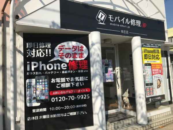 iPhone修理専門-モバイル修理.jp 本庄店 入口