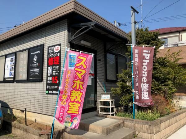 iPhone修理専門-モバイル修理.jp 熊谷北店 側面
