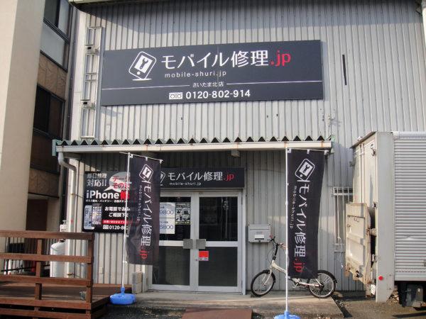 iPhone修理専門-モバイル修理.jp さいたま北店 入口