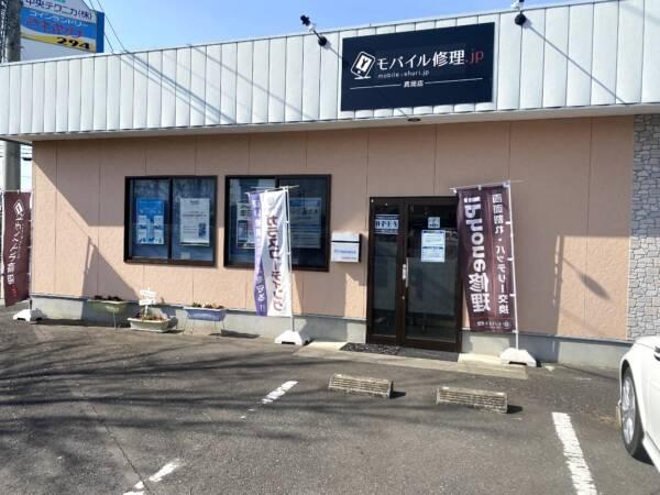 iPhone修理専門-モバイル修理.jp 真岡店 入口