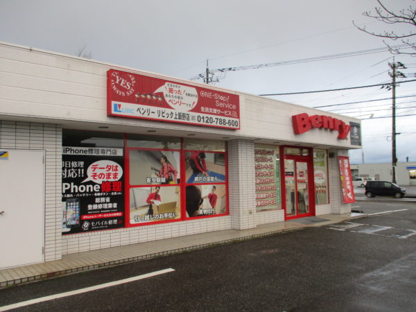 iPhone修理専門-モバイル修理.jp 富山店 入口